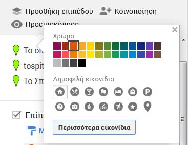 εικονίδιο για χάρτη googlemap